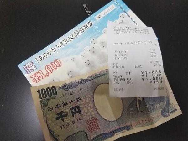 ふるさと納税 湯沢町 中野屋