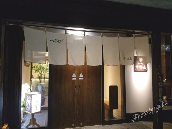 越後湯沢 へぎそば 中野屋