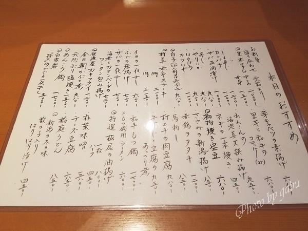 湯沢 食楽庵 鼎