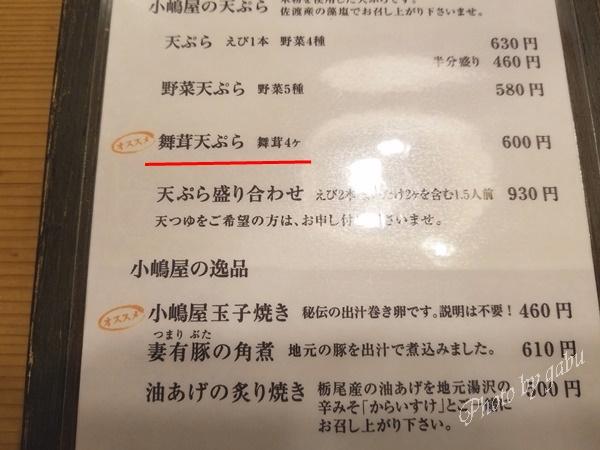越後湯沢駅 小嶋屋