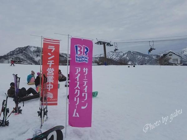 岩原スキー場 レストラン