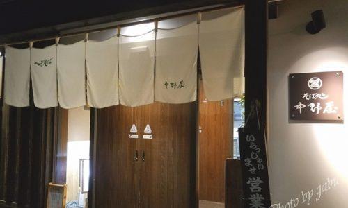 越後湯沢 中野屋