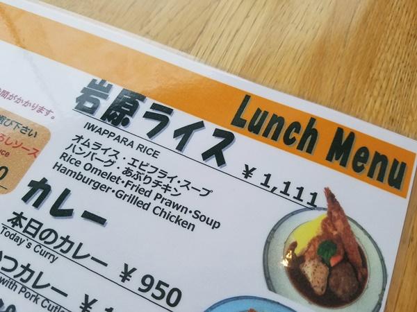 岩原ライス 1111円