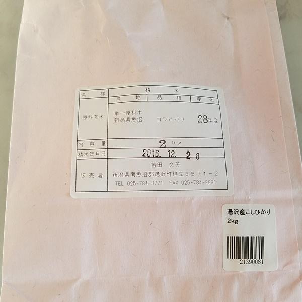 ぽんしゅ館 南魚沼産コシヒカリ