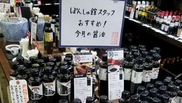 越後湯沢 ぽんしゅ館 醤油