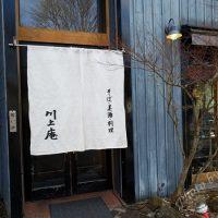 軽井沢 そば 川上庵