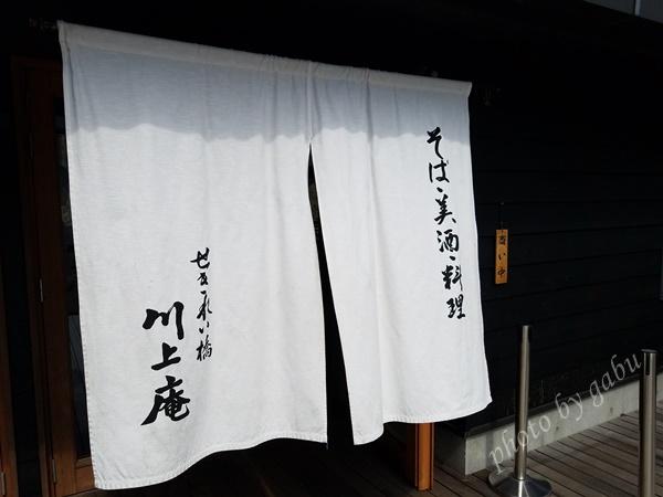 軽井沢 川上庵 せきれい橋