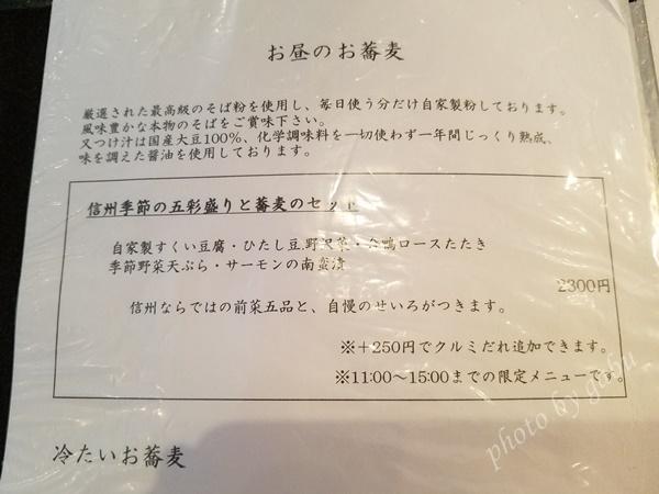 軽井沢 川上庵 そば
