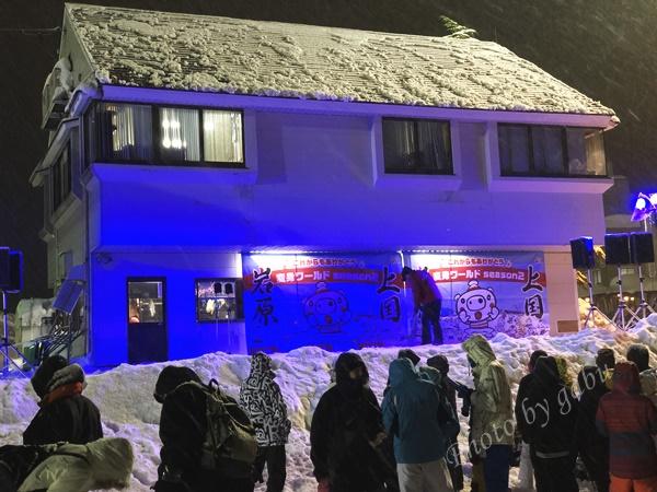岩原スキー場 カウントダウン