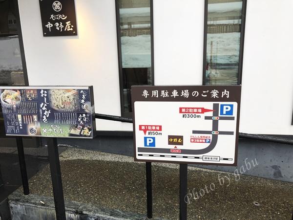 中野屋 越後湯沢 駐車場