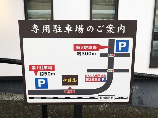 越後湯沢 中野屋 駐車場