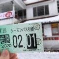 岩原スキー場 2020年2月1日のゲレンデ状況は?|待望の雪で積雪60㎝に!